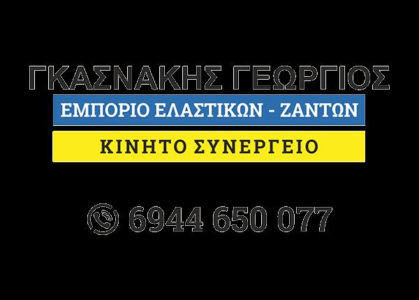 Γκασνάκης Γεώργιος